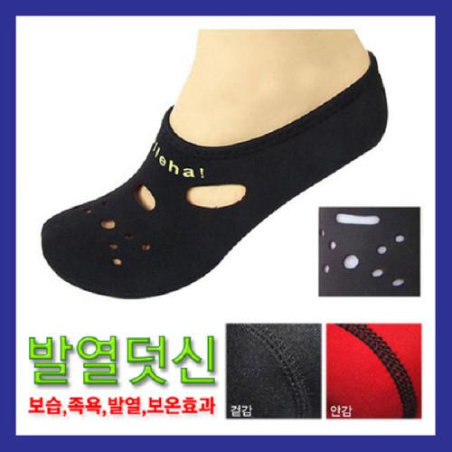 [더산스타일]고운발 발열덧신 보온 각질제거 SD-001